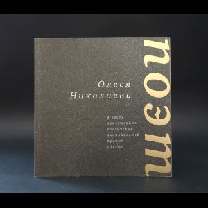Николаева Олеся - Олеся Николаева. Шестнадцать стихотворений и поэма