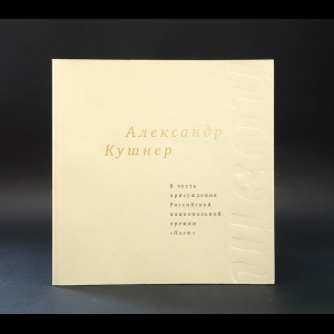 Кушнер Александр  - Александр Кушнер. Восемнадцать стихотворений