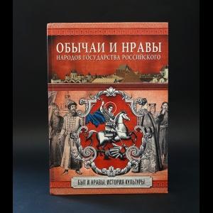 Костомаров Н.И. - Обычаи и нравы народов государства Российского