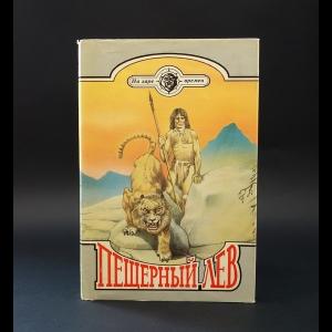 Рони-Старший Жозеф, Анэ Клод  - Пещерный лев