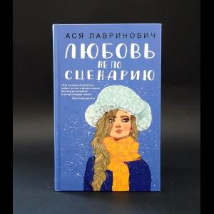 Лавринович Ася - Любовь не по сценарию