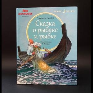 Пушкин А.С. - Сказка о рыбаке и рыбке