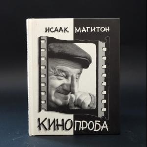 Магитон Исаак - Кинопроба: Самоинтервью, сценарии-малышки, из записных книжек