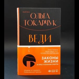 Токарчук Ольга - Веди свой плуг по костям мертвецов