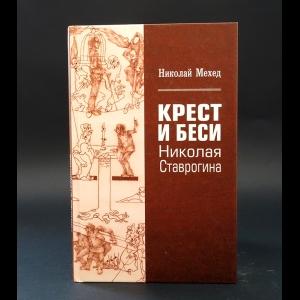 Мехед Николай  - Крест и беси Николая Ставрогина