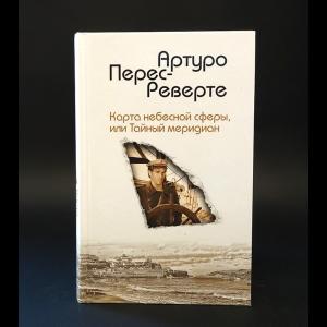 Перес-Реверте Артуро  - Карта небесной сферы, или Тайный меридиан