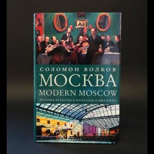 Волков Соломон  - Москва -  Modern Moscow: История культуры в рассказах и диалогах
