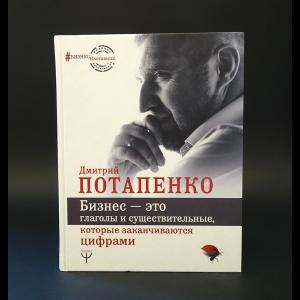 Потапенко Дмитрий  -  Бизнес – это глаголы и существительные, которые заканчиваются цифрами