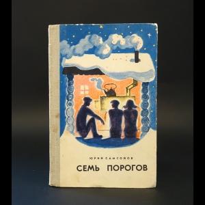 Самсонов Юрий  - Семь порогов