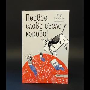 Кутузова Лада - Первое слово съела корова!