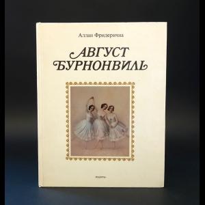 Фридеричиа Аллан  - Август Бурнонвиль