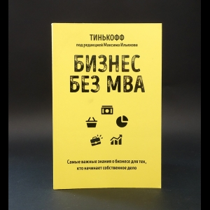 Авторский коллектив - Бизнес без MBA. Под редакцией Максима Ильяхова