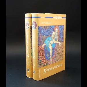 Вербицкая Анастасия - Ключи счастья (комплект из 2 книг)