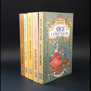 Гедеон Роксана - Роксана Гедеон (комплект из 5 книг)