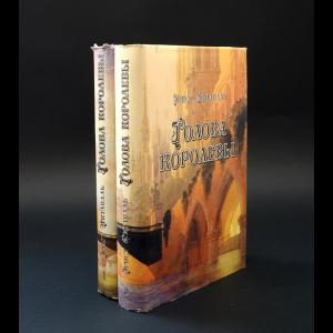 Питаваль Эрнст - Голова королевы (комплект из 2 книг)