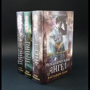 Клэр Кассандра - Адские механизмы (комплект из 3 книг)