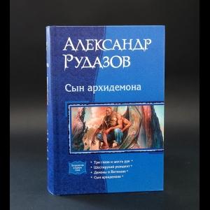 Рудазов Александр  - Сын архидемона