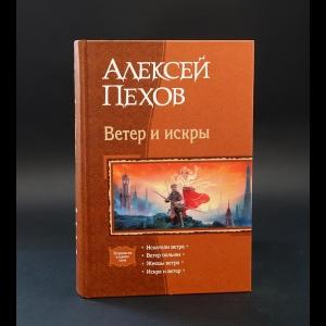 Пехов Алексей - Ветер и искры