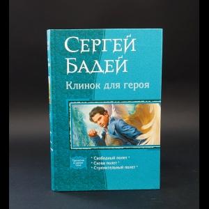Бадей Сергей  - Клинок для героя