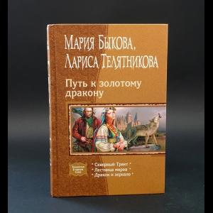 Быкова Мария, Телятникова Лариса  - Путь к золотому дракону