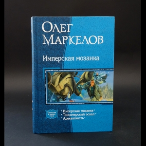 Маркелов Олег - Имперская мозаика