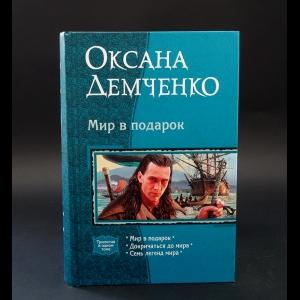 Демченко Оксана  - Мир в подарок