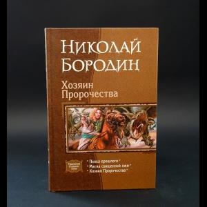 Бородин Николай  - Хозяин пророчества