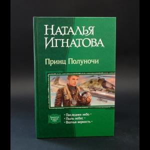 Игнатова Наталья - Принц Полуночи