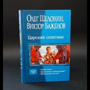 Баженов Виктор, Шелонин Олег - Царский сплетник