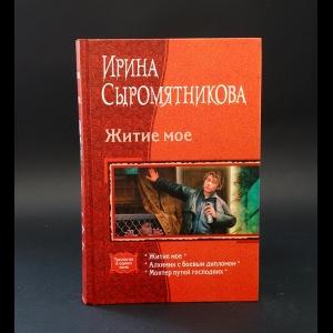 Сыромятникова Ирина - Житие мое