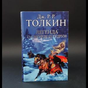 Толкиен Джон Рональд Руэл - Легенда о Сигурде и Гудрун