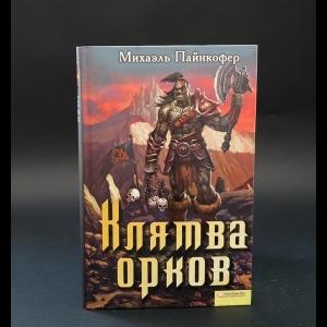 Пайнкофер Михаэль - Клятва орков