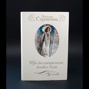 Стронгина Наталья - Три восхитительные загадки Галы
