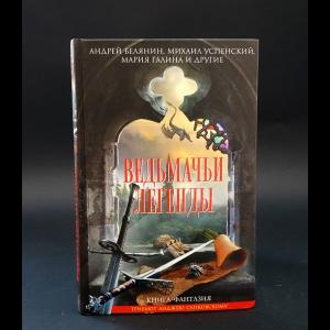 Авторский коллектив -  Ведьмачьи легенды. Антология-трибьют Анджею Сапковскому