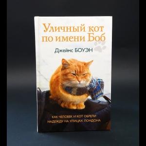 Боуэн Джеймс  - Уличный кот по имени Боб