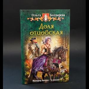Болдырева Ольга  - Доля отцовская