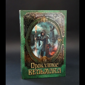 Дилейни Джозеф - Проклятие Ведьмака