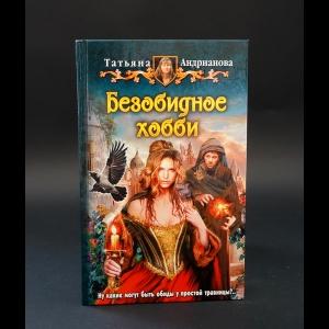 Андрианова Татьяна  - Безобидное хобби