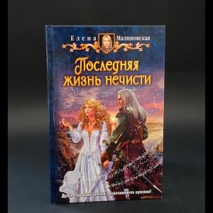 Малиновская Елена  - Последняя жизнь нечисти