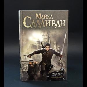 Салливан Майкл  - Похищение мечей