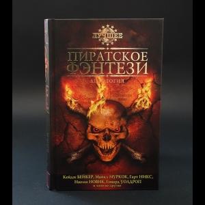 Авторский коллектив - Пиратское фэнтези. Антология