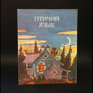 Афанасьев А.Н. - Птичий язык