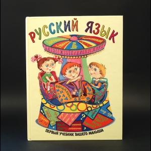 Шалаева Г.П. - Русский язык. Первый учебник вашего малыша
