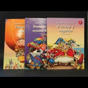 Шатунов Виктор - Дартаньлай и три мушкетёра (Комплект из 3 книг)