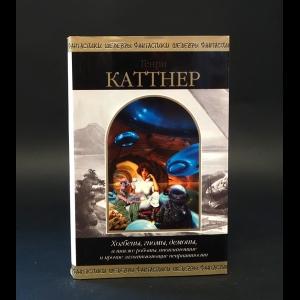 Каттнер Генри -  Хогбены, гномы, демоны, а также роботы, инопланетяне и прочие захватывающие неприятности