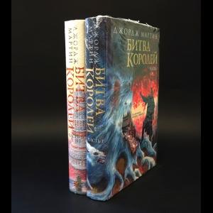 Мартин Джордж - Битва королей (Комплект из 2 книг)