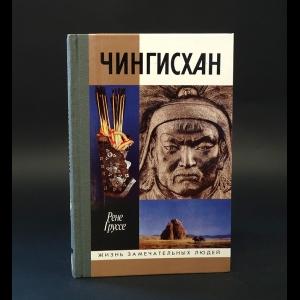 Груссе Рене - Чингисхан покоритель Вселенной