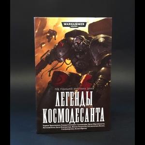 Авторский коллектив - Легенды Космодесанта
