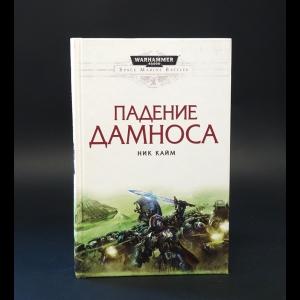 Кайм Ник  - Падение Дамноса