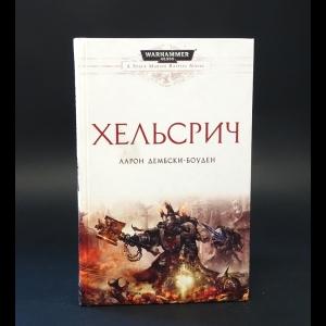 Дембски-Боуден Аарон  - Хельсрич